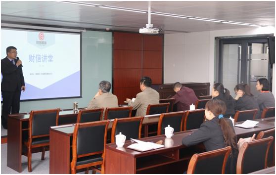 yabo402基金公司邀请兴业银行廊坊分行 金融部总经理杨旭龙为员工培训